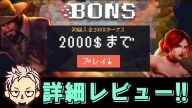 【ボンズカジノ】詳細レビュー《2021年最新版》
