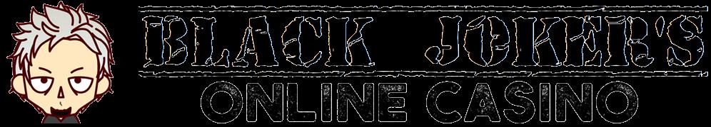 ブラックジョーカーオンラインカジノ