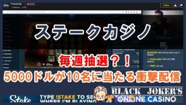 【ステークカジノ】毎週抽選?!5000ドルが10名に当たる衝撃配信!!